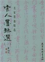 Song ink elect ( a )(Chinese Edition): BEN SHE BIAN