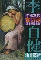 9787805039428: Li Zijian Oil Painting (Paperback)