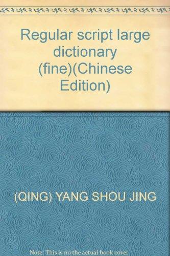 Regular script large dictionary (fine)(Chinese Edition): QING) YANG SHOU JING