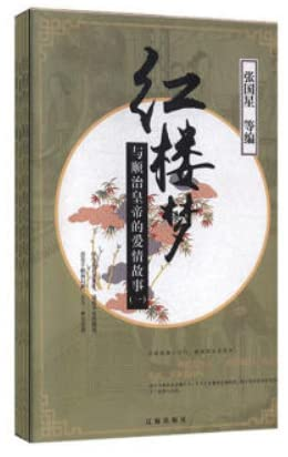 9787805074009: A Dream of Red Mansions and the love story of Emperor Shunzhi - A Dream of Red Mansions ability Big Secret (upper. middle and lower full) (97 January edition printed)(Chinese Edition)