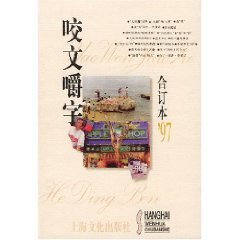 9787805119670: quibble (97 bound volumes) (Hardcover) [Hardcover](Chinese Edition)