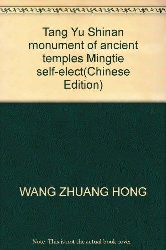 Tang Yu Shinan monument of ancient temples Mingtie self-elect(Chinese Edition): WANG ZHUANG HONG