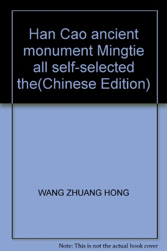 Han Cao ancient monument Mingtie all self-selected the(Chinese Edition): WANG ZHUANG HONG