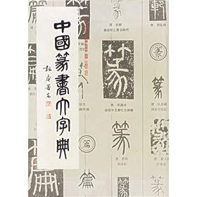 Chinese Calligraphy Dictionary: Zhongguo Zhuanshu da Zidian: Li Zhixian