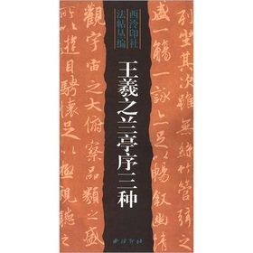Wang Lan Ting Xu three kinds of: WANG GUO XUN