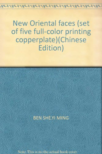 9787805178585: New Oriental faces (set of five full-color printing copperplate)(Chinese Edition)