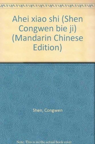 Ahei xiao shi (Shen Congwen bie ji): Shen, Congwen