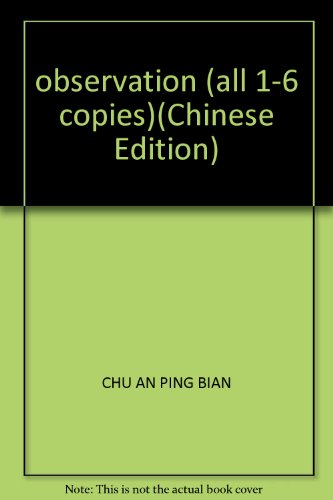 observation (all 1-6 copies)(Chinese Edition): CHU AN PING BIAN
