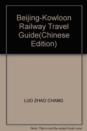 Beijing-Kowloon Railway Travel Guide(Chinese Edition): LUO ZHAO CHANG