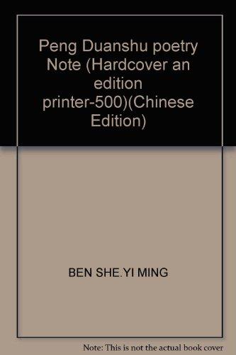 Peng Duanshu poetry Note (Hardcover an edition printer-500)(Chinese Edition): BEN SHE.YI MING