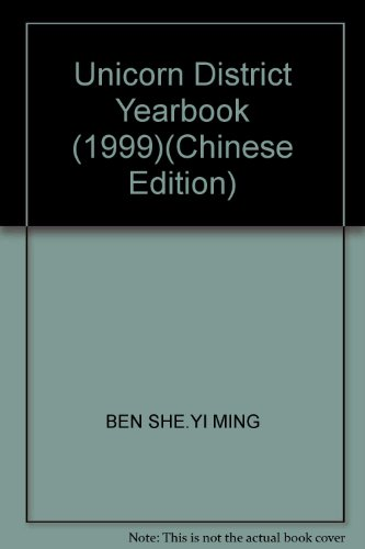 Unicorn District Yearbook (1999)(Chinese Edition): BEN SHE.YI MING