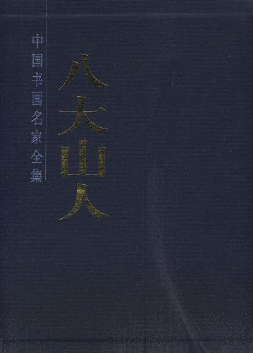 The genuine brand new] Badashanren of calligraphy set two book constantly cargo up and down(Chinese...