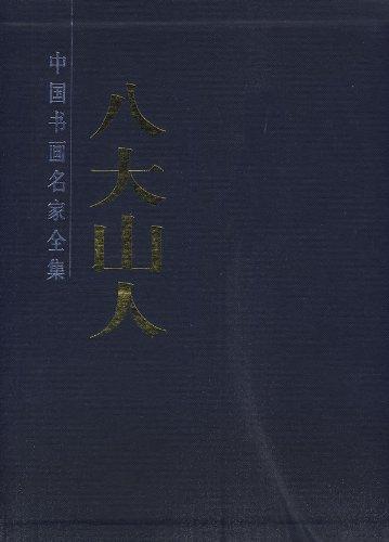 Genuine the special) Badashanren calligraphy set (SA)(Chinese Edition): BA DA SHAN REN