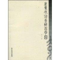 9787805267326: Auspicious Hundred Fu Picture of Imagery Calligraphy (Chinese Edition)
