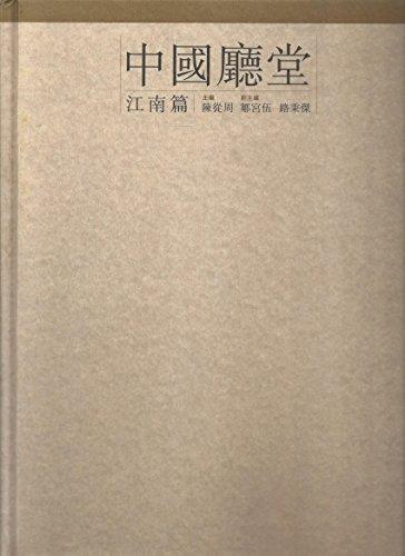 Zhong Guo Ting Tang: Jiang Nan Bian: Chen, Congzhou