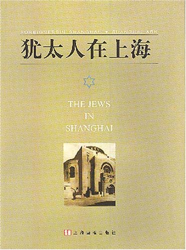 The Jews In Shanghai.: Guang, Pan (editor In Chief).