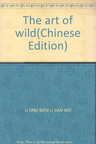 Home cooking books art wild(Chinese Edition)(Old-Used): LI JING WEN