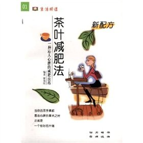 9787805438375: Tea weight loss new formula (Paperback)