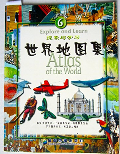 World Atlas (fine) to explore and learn(Chinese: YING ) MAI
