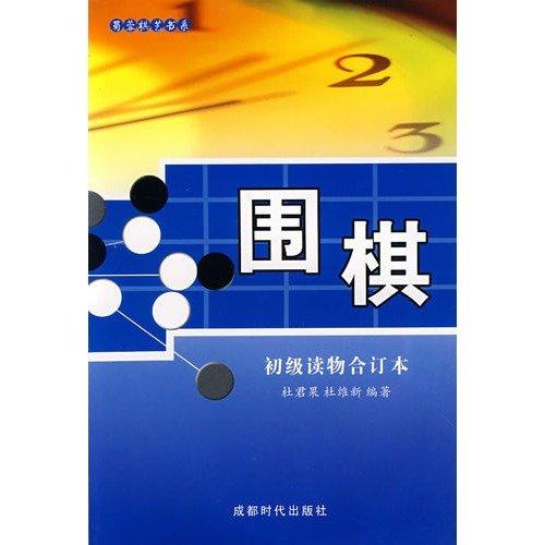 9787805481210: Go primer (bound volume)