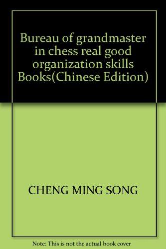 Bureau of grandmaster in chess real good organization skills Books(Chinese Edition): CHENG MING ...