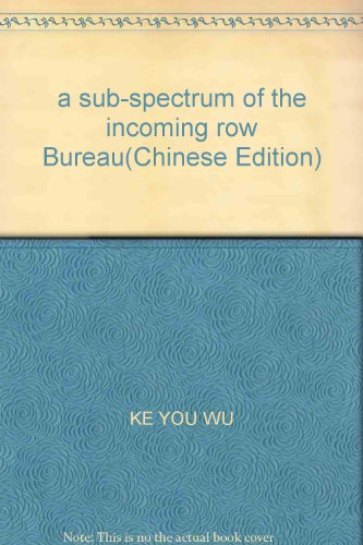 a sub-spectrum of the incoming row Bureau(Chinese Edition): KE YOU WU