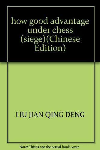 how good advantage under chess (siege)(Chinese Edition): LIU JIAN QING DENG