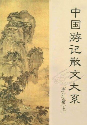 h genuine book - China Travel Prose big department - Zhejiang Volume (Set 2 Volumes) / / ...