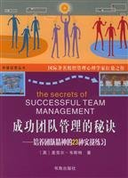 9787805506494: The secrets of successful team management