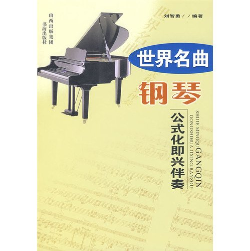 9787805508184: Format Extemporaneously Accompanies of World Classic Piano Music (Chinese Edition)