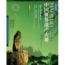 Panorama of China's World Heritage : Natures: Hunan Map Publishing