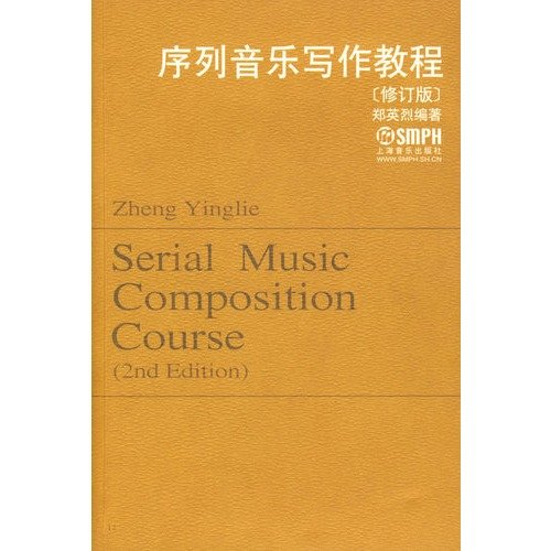 9787805531427: music writing tutorial sequence (Revised Edition)(Chinese Edition)