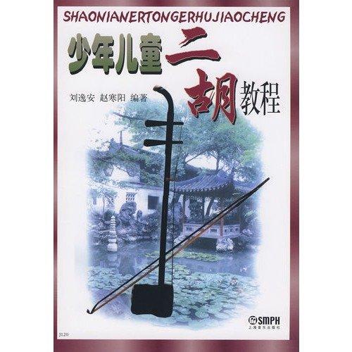 Children erhu Tutorials(Chinese Edition): LIU YI AN ZHAO HAN YANG BIAN ZHU