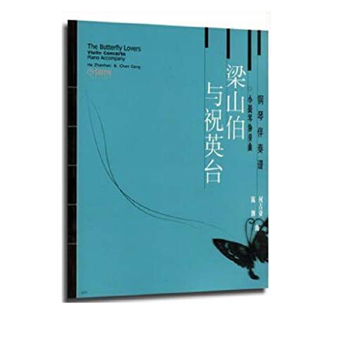 9787805532639: Butterfly Lovers (Violin Concerto Piano Spectrum) (Paperback)