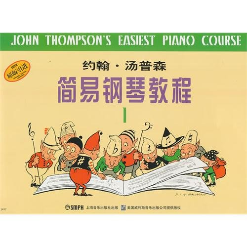 9787805535982: John Thompsons Easiest Piano Course - (1) (Chinese Edition)