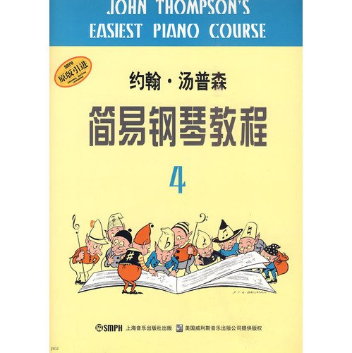9787805536033: John Thompsons Easiest Piano Course - (4) (Chinese Edition)