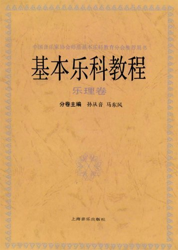 9787805536194: Textbook of Basic Musical Science (Music Theory) (Chinese Edition)
