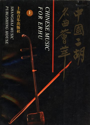 Chinese Music for Erhu