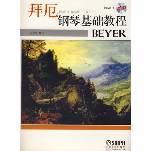 9787805539423: Beyers Basic Piano Course - with One DVD (Chinese Edition)