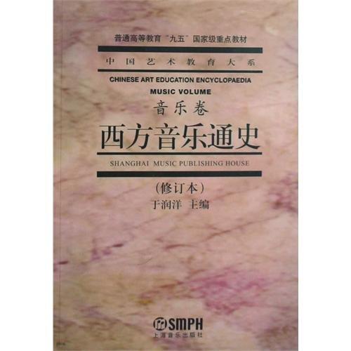 9787805539508: SHANGHAI MUSIC PUBLISHING HOUSE(Chinese Edition)
