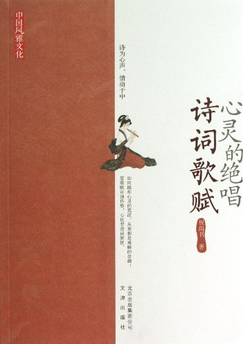 9787805545707: Song of the Heart (Verses, Ditties, Odes and Songs -- the Four Forms of Poetry) (Chinese Edition)