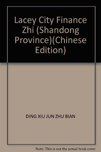 Lacey City Finance Zhi (Shandong Province)(Chinese Edition): DING XIU JUN