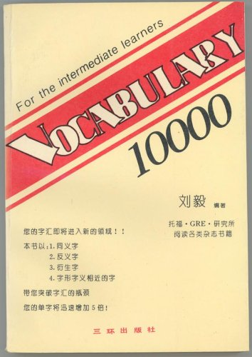 9787805644721: Vocabulary(chinese) 10000 for the Intermediate Learners