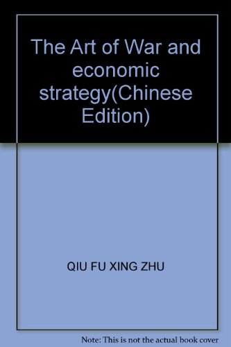 9787805662855: The Art of War and economic strategy(Chinese Edition)