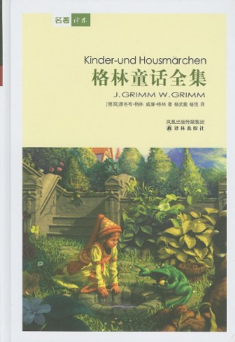 Fairy Tales Of The Brothers Grimm (Chinese: Grimm, J.; Grimm,