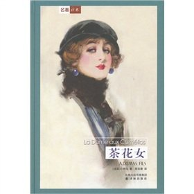 La Traviata(Chinese Edition): FA XIAO ZHONG MA ZHU