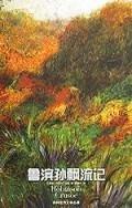 Yilin World Literature: Robinson Crusoe(Chinese Edition): YING)DI FU (Defoe