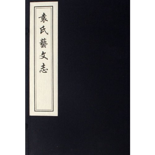 9787805684949: Yuan Family Collection (Chinese Edition)