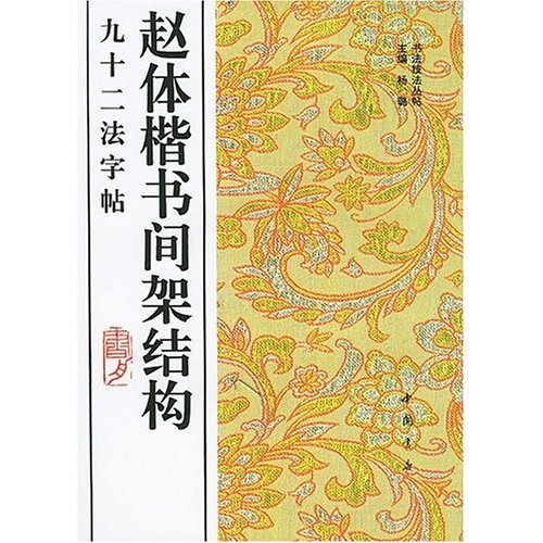 9787805686196: Copybook of Regular Script (Chinese Edition)