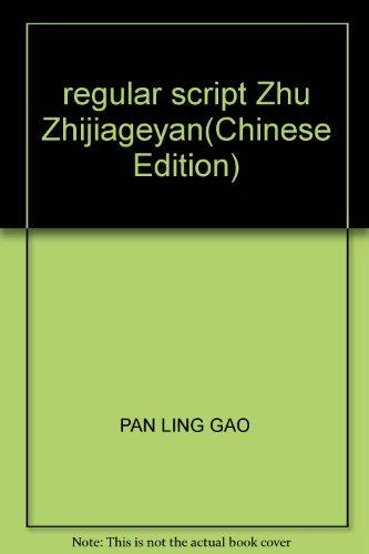 regular script Zhu Zhijiageyan(Chinese Edition): PAN LING GAO